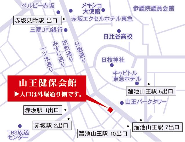 FD活動支援-大学FD・SD学習会-会場地図-山王健保会館