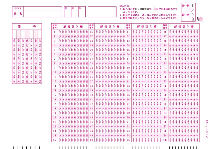 マークシートA4シート103
