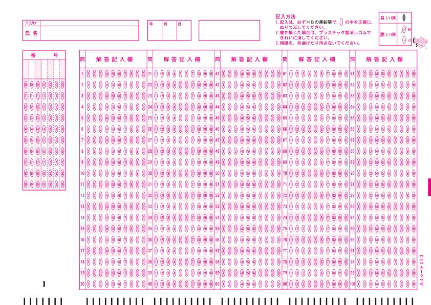 マークシートA4シート303