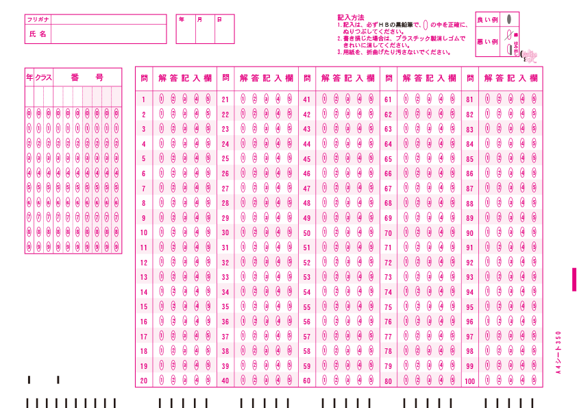 マークシートA4シート350