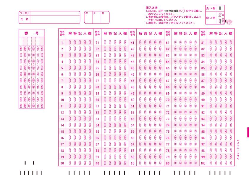 マークシートA4シート353