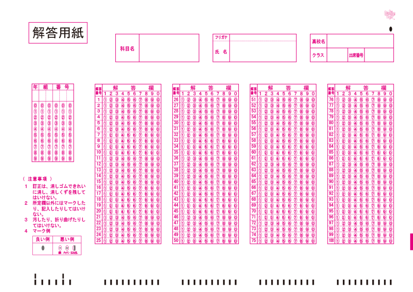 マークシートセンター試験解答用紙(共通)