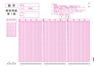 マークシートセンター試験解答用紙(数学)表面