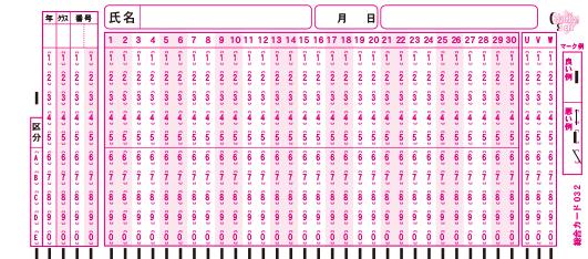 マークシート総合カード032