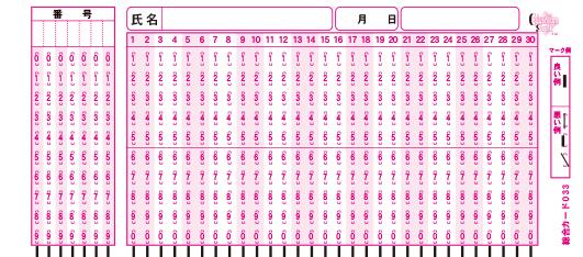マークシート総合カード033