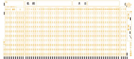 マークシート総合カード050