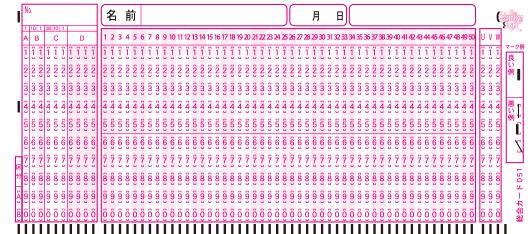 マークシート総合カード051
