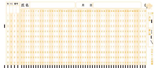 マークシート総合カード052