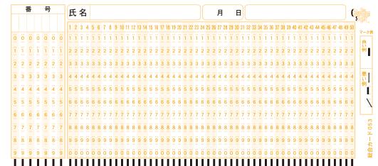マークシート総合カード053