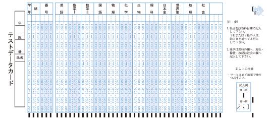 マークシートテストデータカード