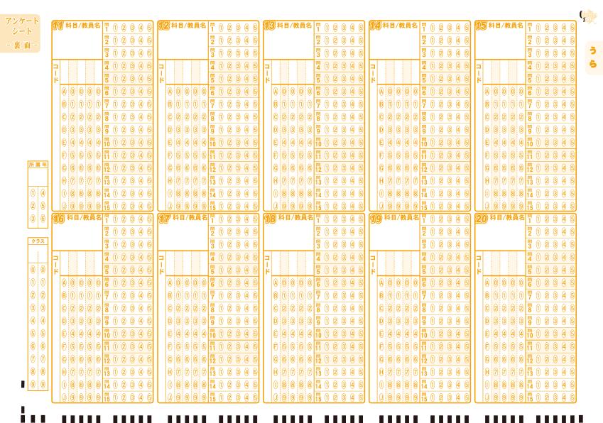 マークシートKSアンケートシリーズ001裏面