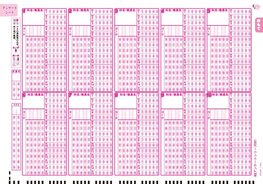 マークシートKSアンケートシリーズ001表面