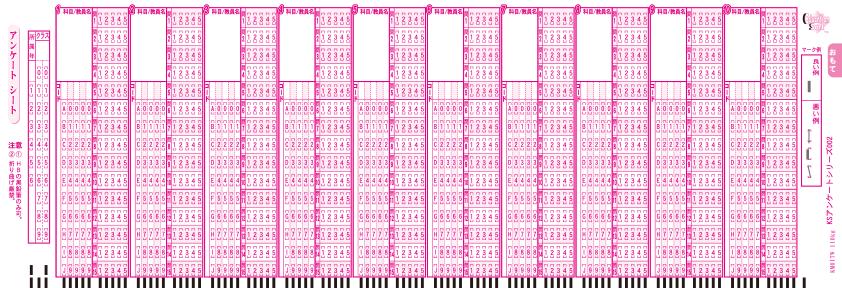 マークシートKSアンケートシリーズ002表面
