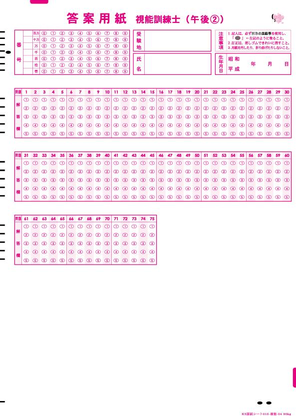 マークシートKS国試シート016-視能-04