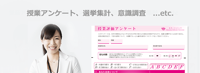 BPO・出向サービス-アンケート-イメージバナー