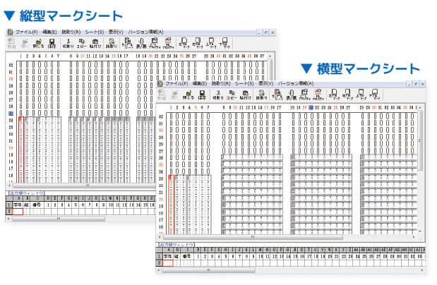 読み取りソフト-まるごと君21-レイアウト編集-縦型・横型マークシート