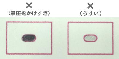 受験生-Q&A-マーク-塗りつぶし-筆圧をかけない-濃く塗りつぶす