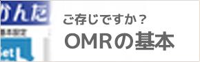 ご存じですか?OMRの基本-バナー
