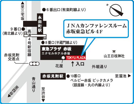FD活動支援-大学FD・SD学習会-会場地図-赤坂東急ビル4FJNAカンファレンスルーム