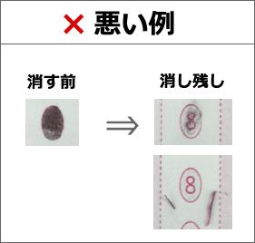 マークシート-マークの塗り方と消し方-悪い例