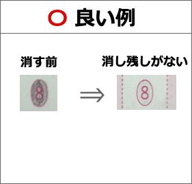 マークシート-マークの塗り方と消し方-良い例