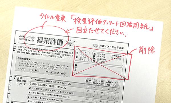 マークシート-修正指示-手書き原稿