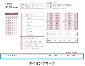 受験生-Q&A-記述式マークシート-横置き-余白について