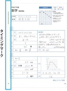 受験生-Q&A-記述式マークシート-縦置き-余白について