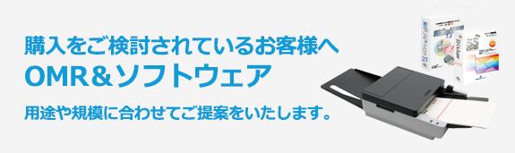 OMR-ソフトウェア-販売
