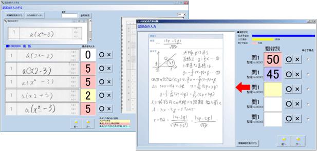 採点ソフト-SSくんSuper 記述式採点版-記述採点画面