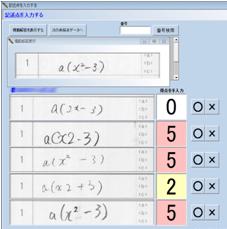 記述式採点-デジタル採点-記述採点画面