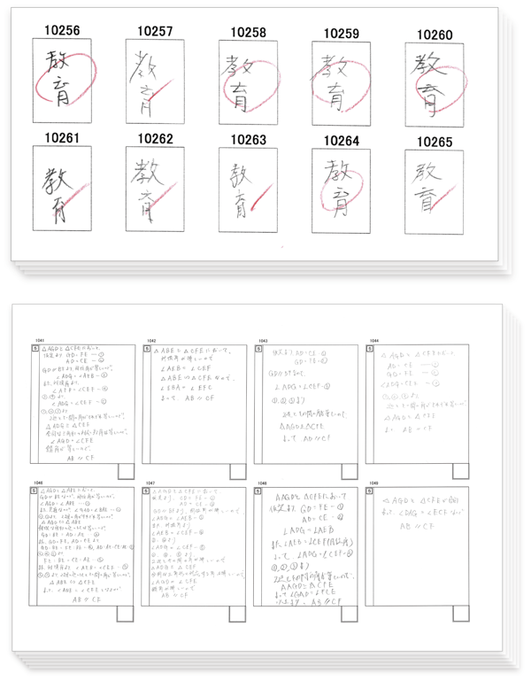 記述式採点-解答画像を印刷-紙面上での採点イメージ