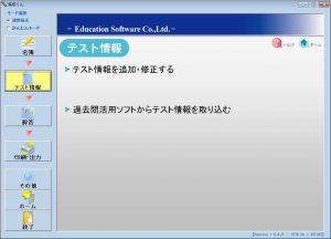 採点ソフト-採点くん-テスト情報の設定