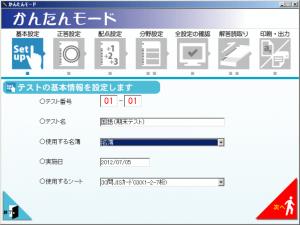 採点ソフト-SSくんⅢ・SSくんSuper-かんたんモード-テストの基本設定