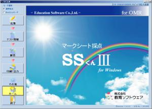 採点ソフト-SSくんⅢ-トップ画面