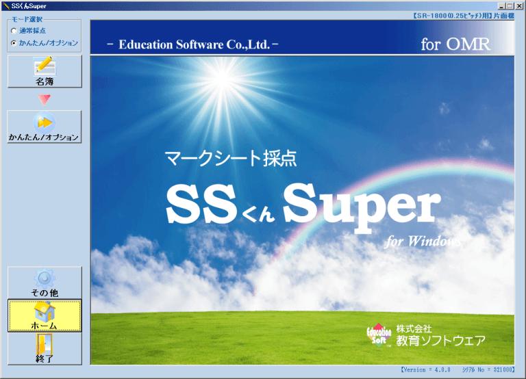 採点ソフト-SSくんSuper-トップ画面