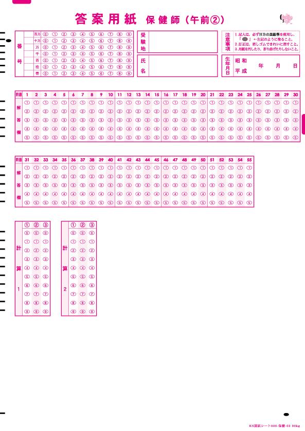 マークシートKS国試シート006-保健-02