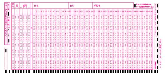 マークシートJIS50問 SR-1800EXplus専用カード