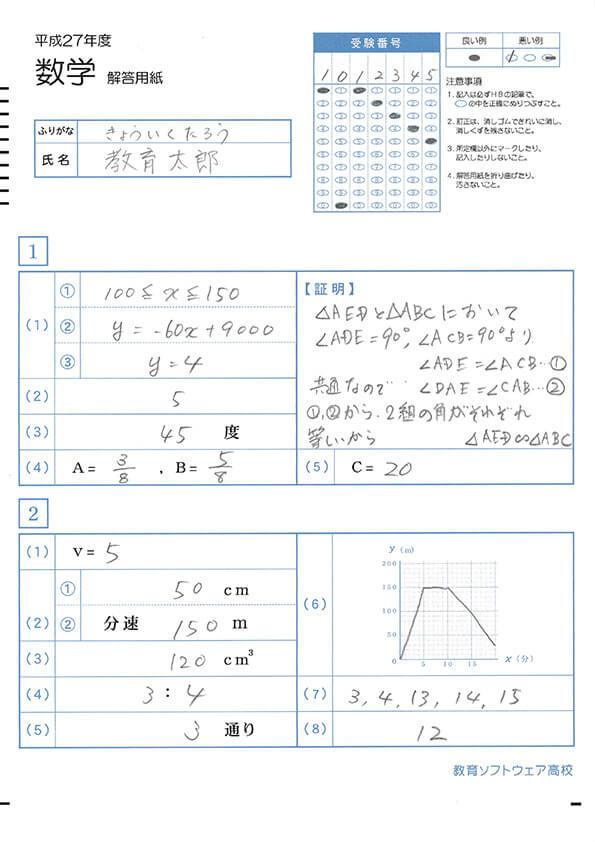 マークシート-サンプル-採点-006-数学記述-シート縦置き