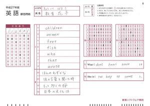 マークシート-サンプル-採点-001-英語記述・マーク10肢20問
