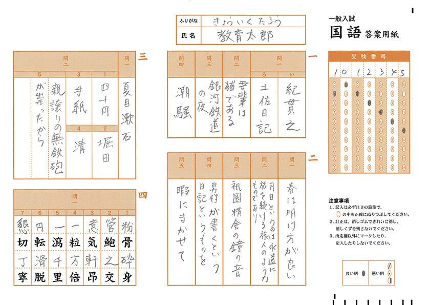 マークシート-サンプル-採点-003-国語記述