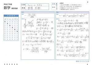 マークシート-サンプル-採点-005-数学記述-シート横置き