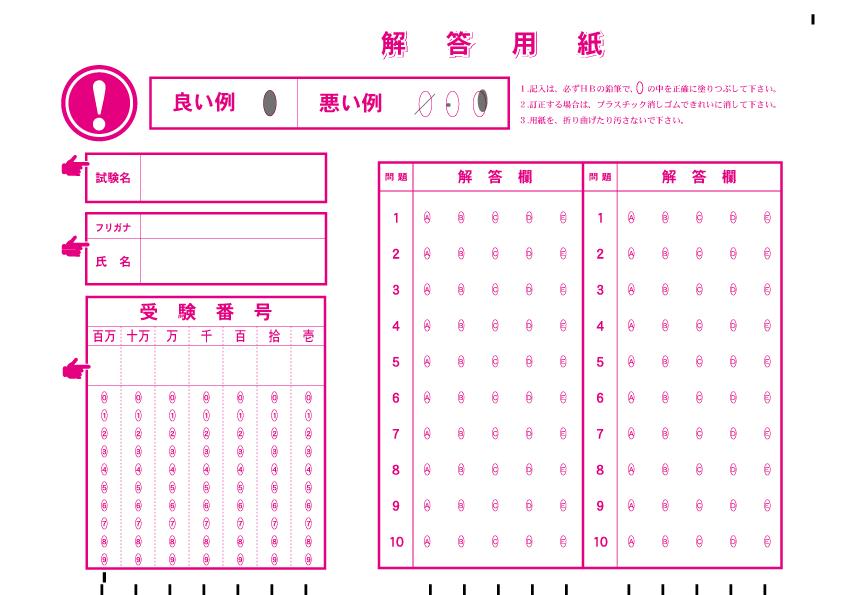 マークシート-サンプル-採点-009-5肢10問-受験番号7桁