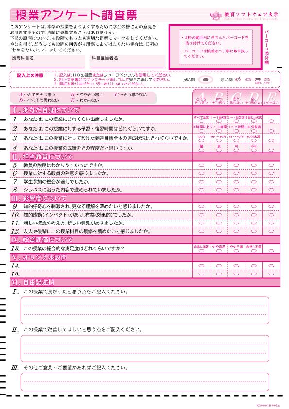マークシート-サンプル-授業評価アンケート-001-18設問(内3記述)