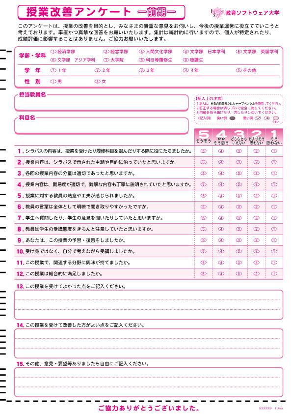マークシート-サンプル-授業評価アンケート-002-15設問(内3記述)