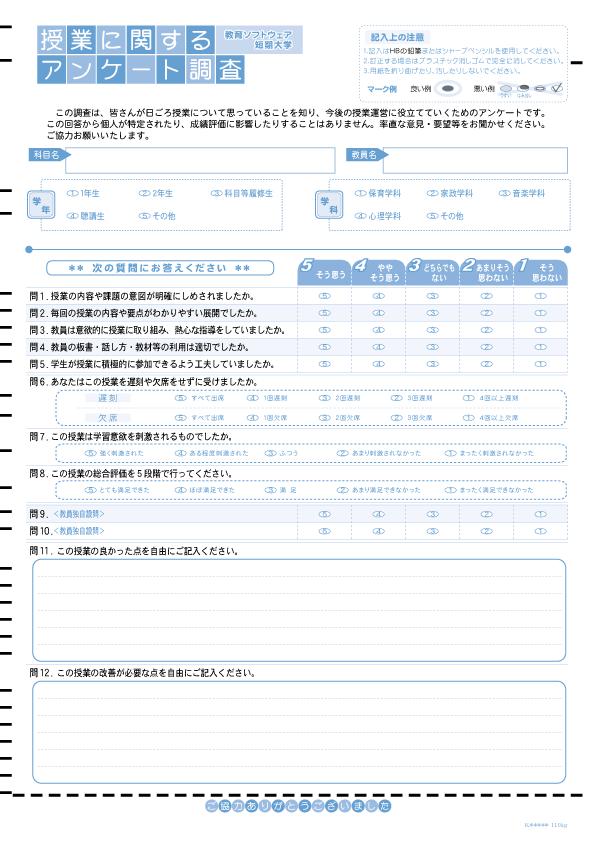 マークシート-サンプル-授業評価アンケート-004-12設問(内2記述)