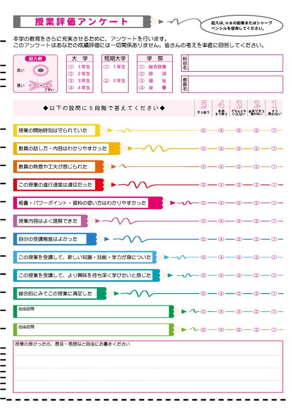 マークシート-サンプル-授業評価アンケート-005-13設問(内1記述)-フルカラーデザイン