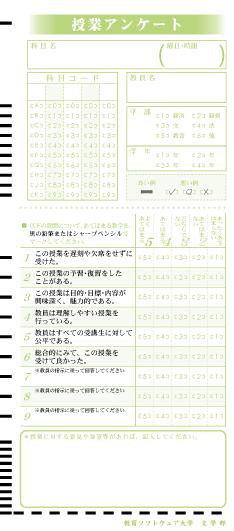 マークシート-サンプル-授業評価アンケート-008-10設問(内1記述)-JIS