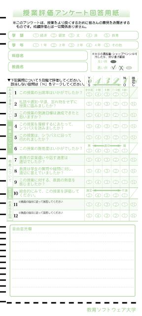マークシート-サンプル-授業評価アンケート-009-13設問(内1記述)-幅広