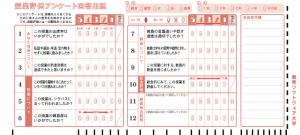 マークシート-サンプル-授業評価アンケート-010-13設問(内1記述)-幅広